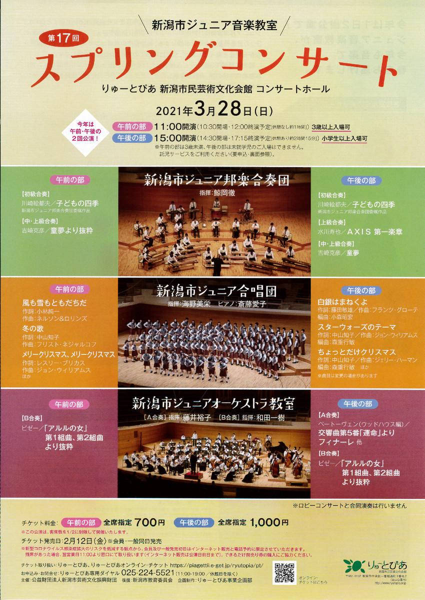 新潟市ジュニアオーケストラさん!すごいんですよ。_e0046190_18212272.jpg