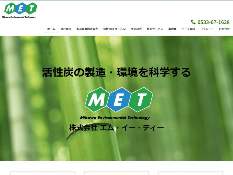 ■HP制作実績[株式会社MET]さま_d0130291_15372885.jpg