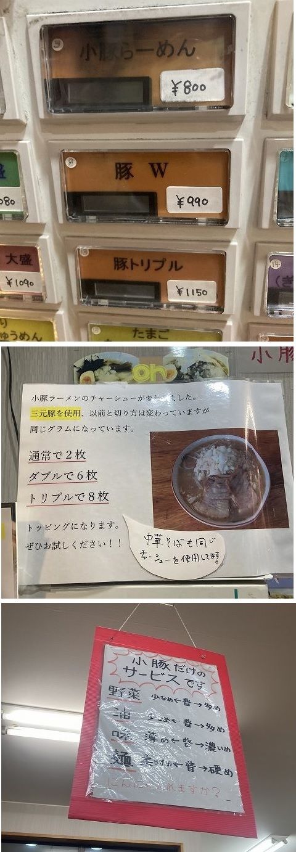 ラーメンレポート ~らーめん潤_f0270296_12043510.jpg