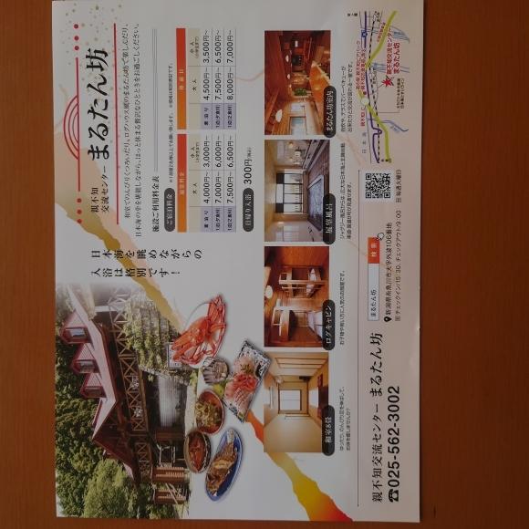 入浴施設 4月1日㈭より再開(予定)_d0235898_10384339.jpg