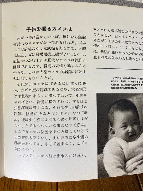 子供の撮り方(昭和12年編)_e0254298_19030721.jpg