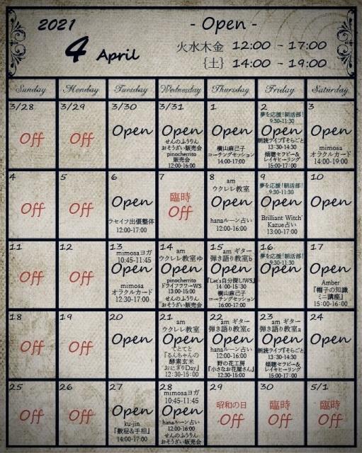 【4月の営業カレンダー】_b0289601_21065834.jpg