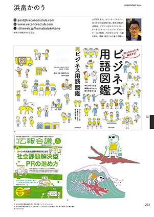 『イラストレーションファイル2021 下巻』発売されました。_f0165332_21502831.jpg