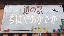 道の駅かなん_a0059035_23080201.jpeg