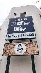 道の駅かなん_a0059035_23080470.jpeg