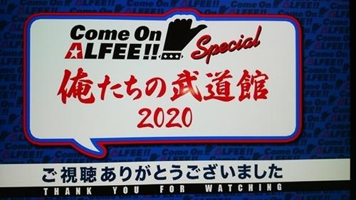 俺たちの武道館 2020_e0134835_15362640.jpg