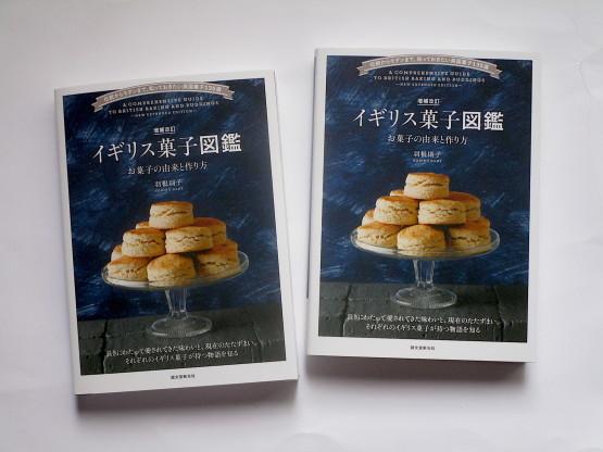 『増補改訂 イギリス菓子図鑑』が増刷となりました!_e0038047_23332832.jpg