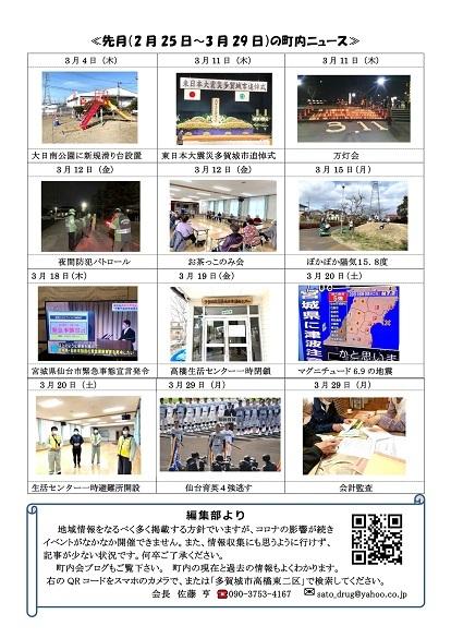 町内会新聞106号(令和3年4月号)_d0261484_21434035.jpg