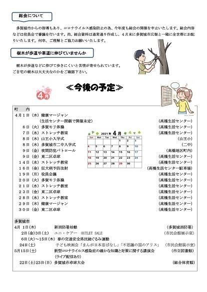 町内会新聞106号(令和3年4月号)_d0261484_21440864.jpg