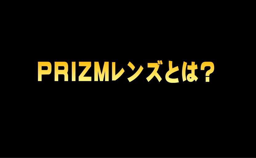 タケオ社長のDAKARA金栄堂 Youtube編 OAKLEYのPRIZM(プリズム)レンズについてタケオ社長がわかりやすく詳しく解説します!_c0003493_15113623.jpg