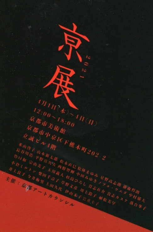 亰展 京都市美術館 展覧会_c0100195_14250757.jpg
