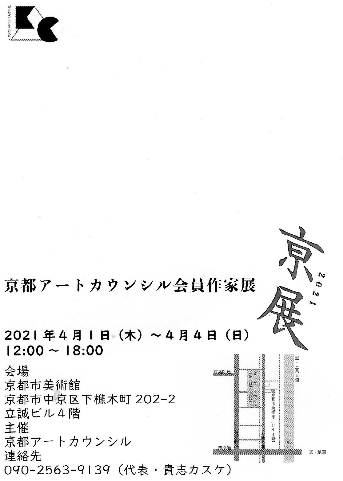 亰展 京都市美術館 展覧会_c0100195_14251861.jpg