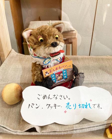 美味しいまんまるぱんと、くまときつね。〜三良坂平和美術館『Yoko-Bon\'s World !』〜_d0077603_08580948.jpg