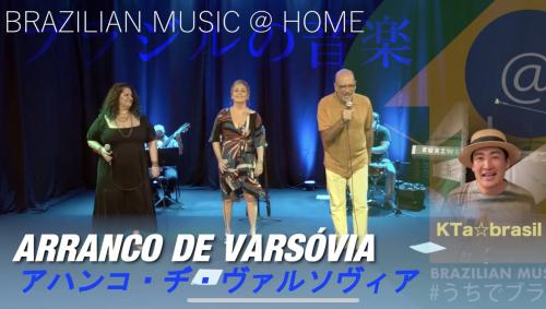 音楽♪【ブラジル大使館チャンネルの司会とインタビュワー】をポルトガル語で務めました。_b0032617_14110916.jpeg
