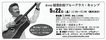 KazCamp 2021 エントリー開始!_e0103024_08274094.jpg