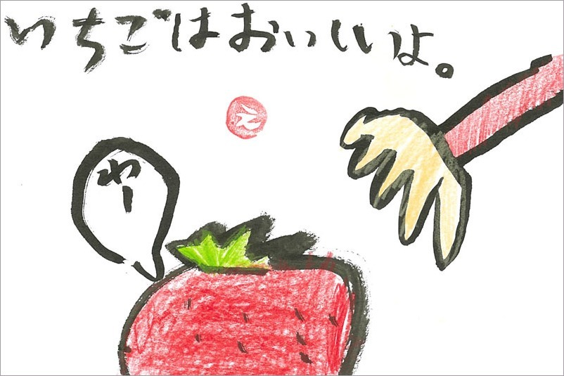 元気の出る絵手紙展 2021/4/20〜4/25_b0212226_15511585.jpg