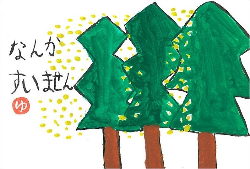 元気の出る絵手紙展 2021/4/20〜4/25_b0212226_15541399.jpg