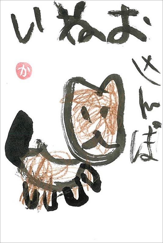 元気の出る絵手紙展 2021/4/20〜4/25_b0212226_15544073.jpg