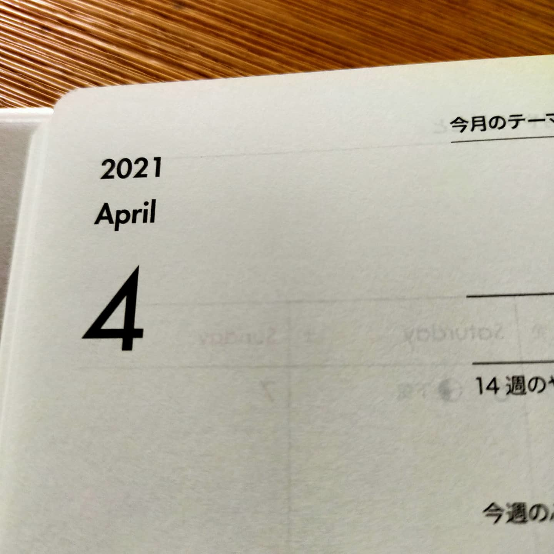 210401 新暦4月「今月のテーマ」を書こう❗_f0164842_14320239.jpg