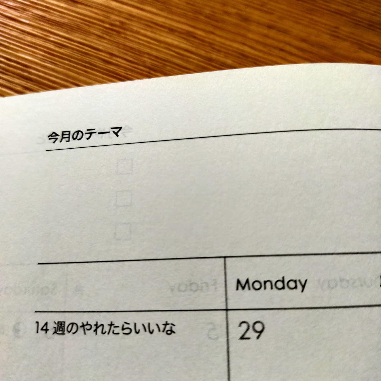 210401 新暦4月「今月のテーマ」を書こう❗_f0164842_14321417.jpg