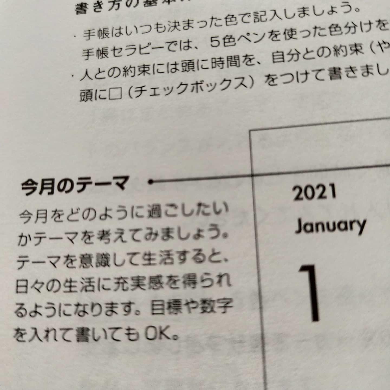 210401 新暦4月「今月のテーマ」を書こう❗_f0164842_14322935.jpg