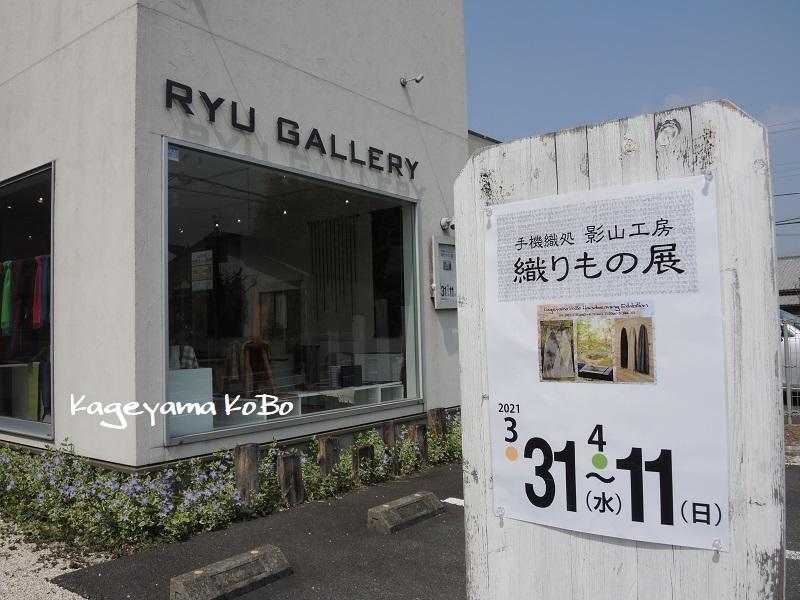 手機織処 影山工房 織りもの展 in RYU GALLERY_f0175143_22252148.jpg
