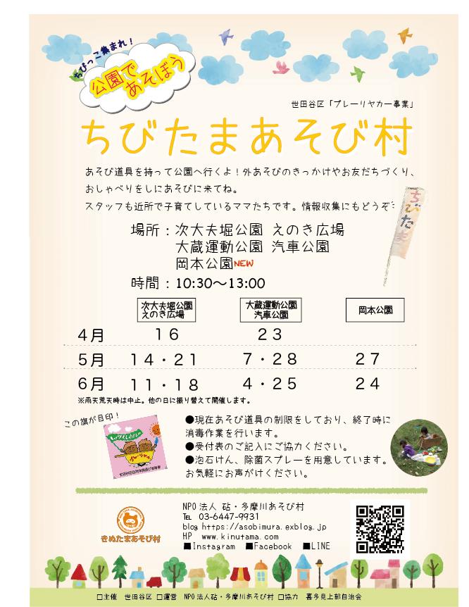 【ちびたま】4/23_c0120851_14134189.png