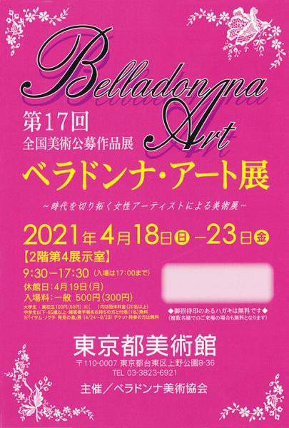Exhibition info_f0170352_18344196.jpg