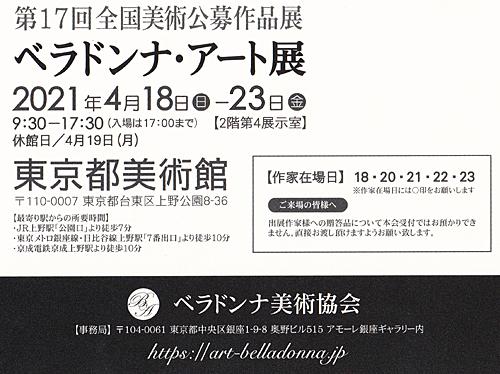 Exhibition info_f0170352_18344524.jpg