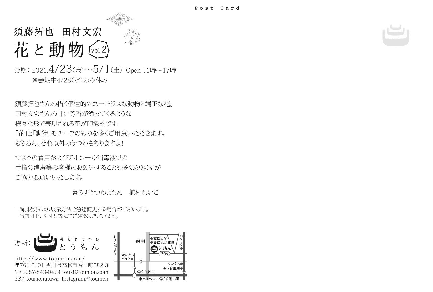 【次回展示のお知らせと4月のSHOP営業日】_e0130953_16041665.jpg