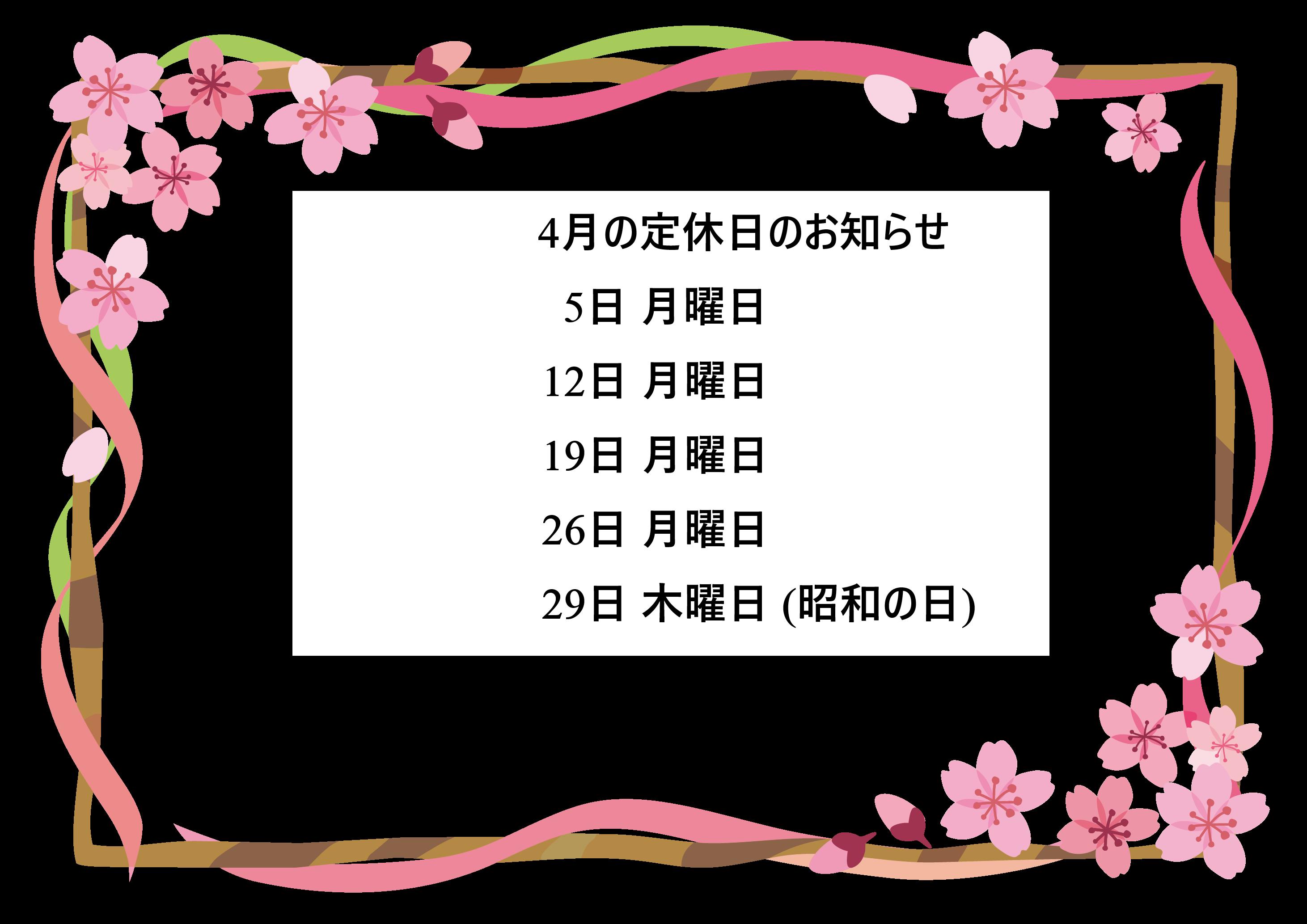 2021年4月の定休日のお知らせ_e0133255_12262966.png