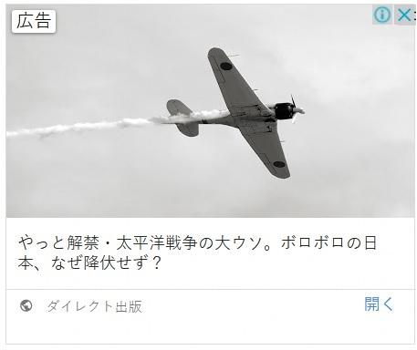 追報:ネットで目に付く「歴史修正主義」書籍の広告について~三橋貴明を断捨離しよう_f0030574_14340477.jpg