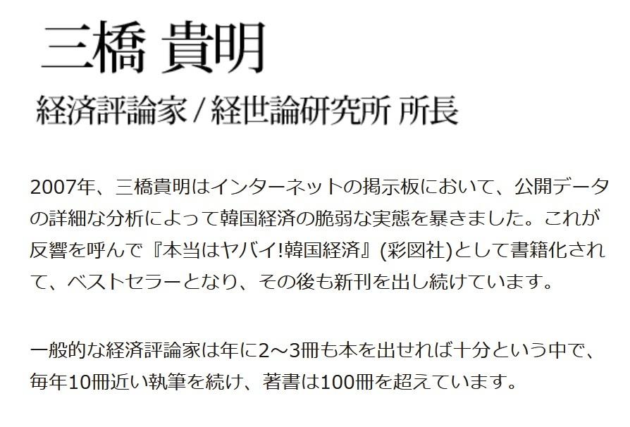 追報:ネットで目に付く「歴史修正主義」書籍の広告について~三橋貴明を断捨離しよう_f0030574_15285684.jpg