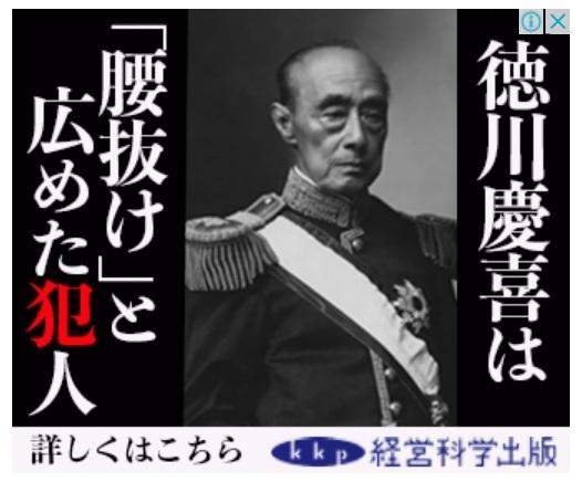 追報:ネットで目に付く「歴史修正主義」書籍の広告について~三橋貴明を断捨離しよう_f0030574_15511220.jpg