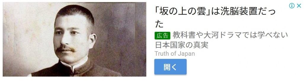 追報:ネットで目に付く「歴史修正主義」書籍の広告について~三橋貴明を断捨離しよう_f0030574_15511655.jpg