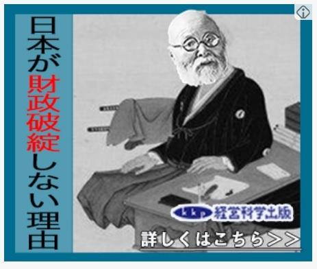 追報:ネットで目に付く「歴史修正主義」書籍の広告について~三橋貴明を断捨離しよう_f0030574_15555907.jpg