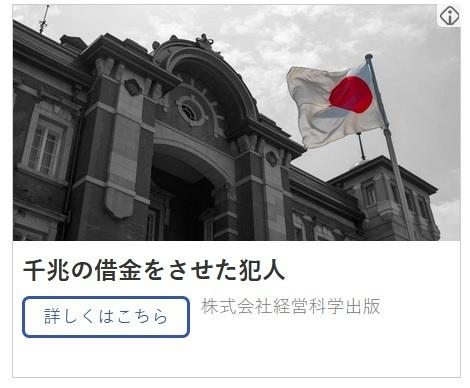追報:ネットで目に付く「歴史修正主義」書籍の広告について~三橋貴明を断捨離しよう_f0030574_15560536.jpg