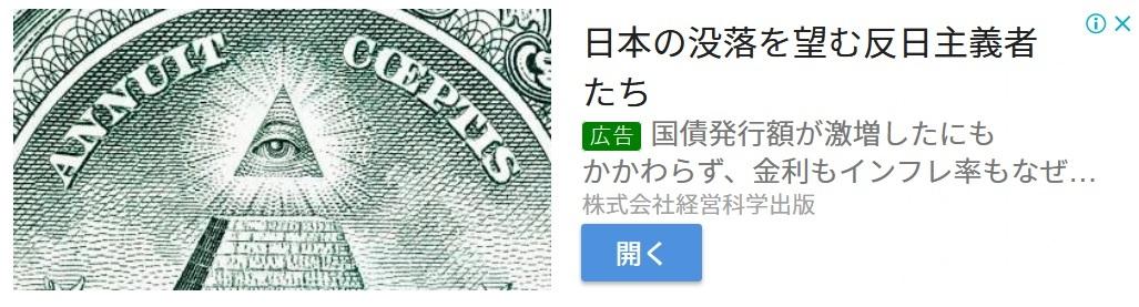 追報:ネットで目に付く「歴史修正主義」書籍の広告について~三橋貴明を断捨離しよう_f0030574_15561448.jpg