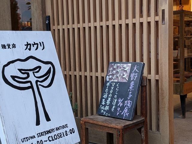 李慶子さんの石ころの鉢_b0322280_18452519.jpg