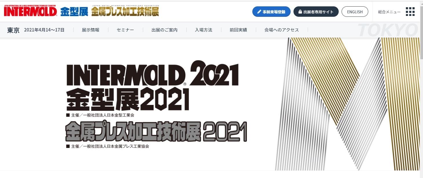 インターモールド東京に出展します。_f0270296_12353524.jpg