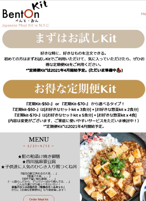 米国東海岸に届く『和食ミール・キット』のBentOn(べんとおん)、さばの塩焼き和食御膳 -Kit-編_b0007805_04124801.jpg
