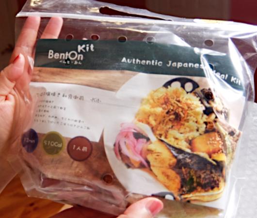 米国東海岸に届く『和食ミール・キット』のBentOn(べんとおん)、さばの塩焼き和食御膳 -Kit-編_b0007805_04131179.jpg