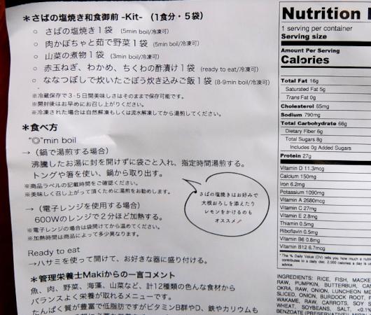 米国東海岸に届く『和食ミール・キット』のBentOn(べんとおん)、さばの塩焼き和食御膳 -Kit-編_b0007805_04134327.jpg