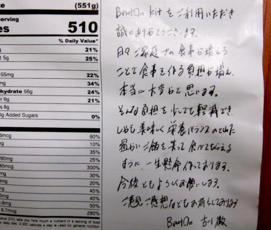 米国東海岸に届く『和食ミール・キット』のBentOn(べんとおん)、さばの塩焼き和食御膳 -Kit-編_b0007805_04140150.jpg