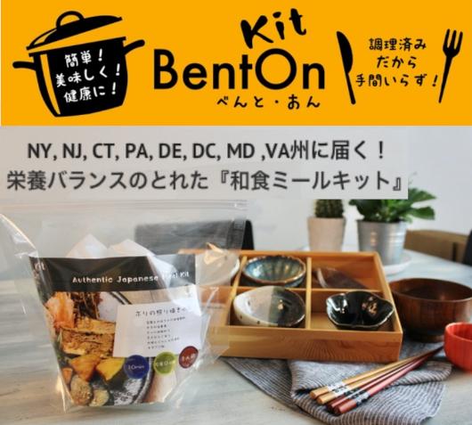 米国東海岸に届く『和食ミール・キット』のBentOn(べんとおん)、さばの塩焼き和食御膳 -Kit-編_b0007805_05204885.jpg