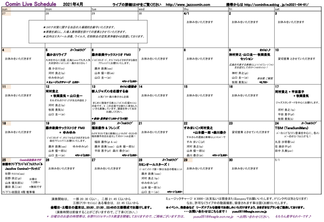 Jazzlive Cominジャズライブカミン 広島 本日4月6日火曜日のジャズライブ_b0115606_17152523.jpeg