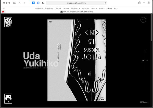 日本広告写真家協会のAPAアワード2020の特設サイトが公開されました!_b0194208_09315232.jpg