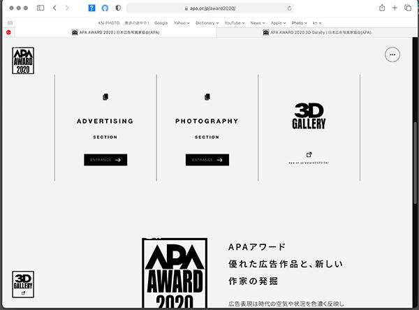 日本広告写真家協会のAPAアワード2020の特設サイトが公開されました!_b0194208_09315502.jpg