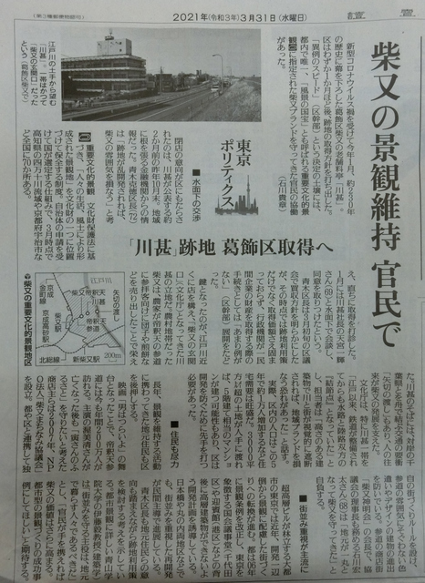 4月2日(金)川甚の跡地葛飾区へ_d0278912_14582819.jpg
