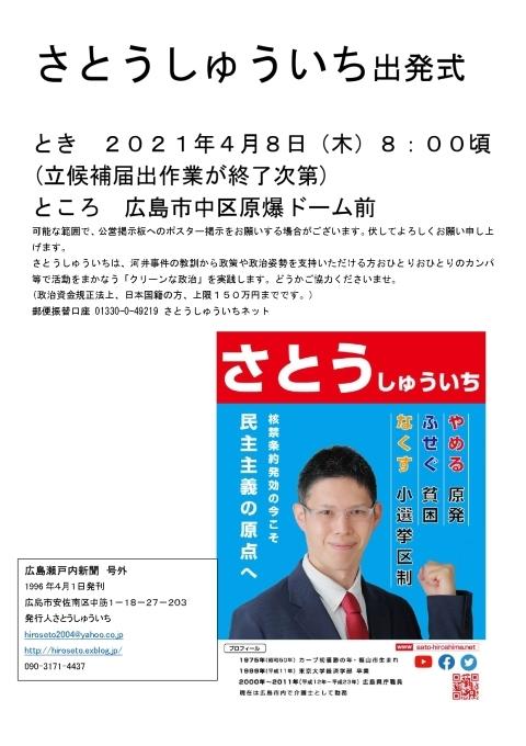 ありがとうございます いよいよ参院選広島再選挙あす8日告示_e0094315_20543208.jpg